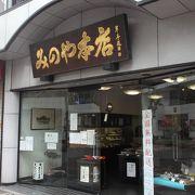 伊勢佐木商店街の和菓子の老舗
