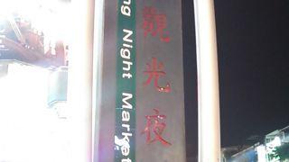 観光夜市とは書かれていますが(>_<)