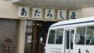 活魚料理専門旅館 あたらし屋