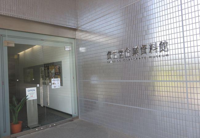 資生堂アートハウス 企業資料館