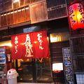 写真:戸張屋 京都駅前店