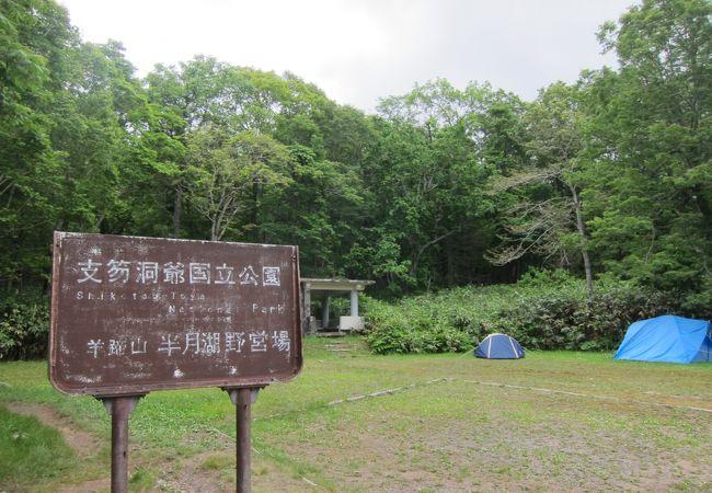 半月湖野営場