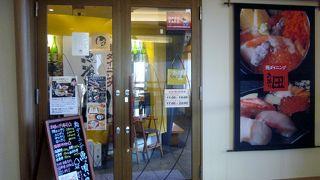 魚っ喰いの田 JAL CITY 青森店