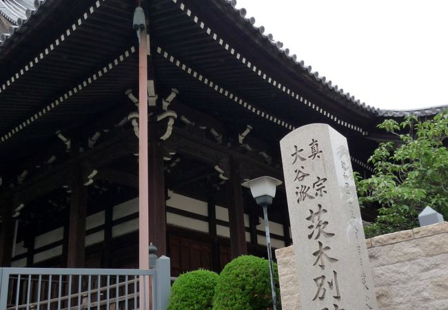 真宗大谷派(東本願寺)の別院として北摂地域における教化の拠点