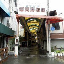 稲荷商店街
