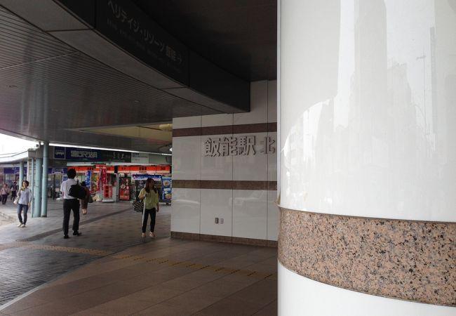 飯能市民の中心の駅だが、デパートも無くなり東飯能駅が便利になった
