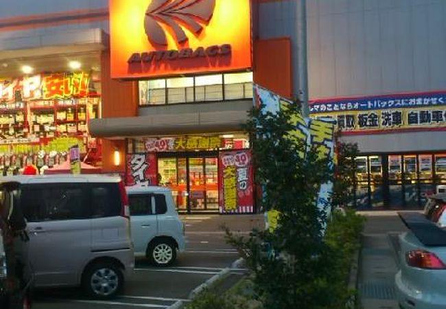 オートバックス (海老名店)