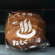 草津温泉で人気のほかほかお饅頭
