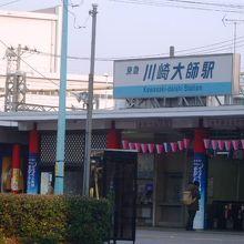 川崎大師駅(かわさきだいしえき)