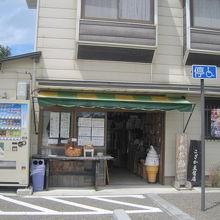 平泉の毛越寺の目の前にある、お豆腐屋さんです。