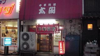 中華料理 太閤