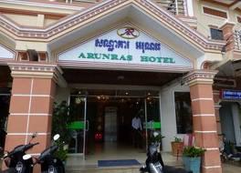 アルンラス ホテル
