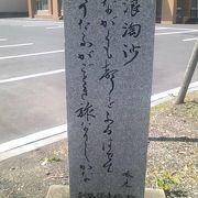 啄木の碑が横に建っています
