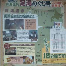 川湯温泉駅の掲示。