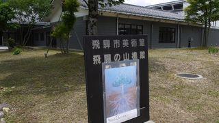 飛騨の山樵館