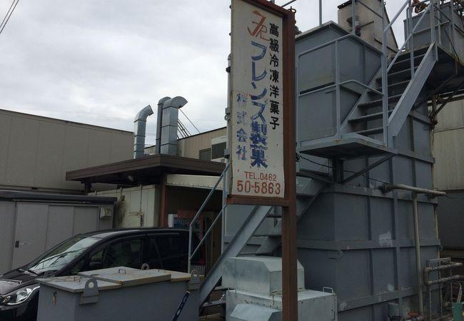 フレンズ製菓 直売店