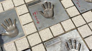 浅草にゆかりのある芸能人の手形とサインがあります