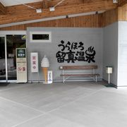 十勝浦幌町にある山あいの温泉