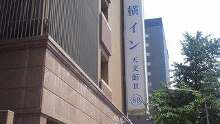 東横イン鹿児島天文館2