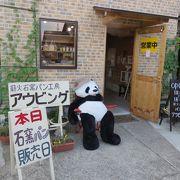 近江八幡街中の麦の味するパン屋さん