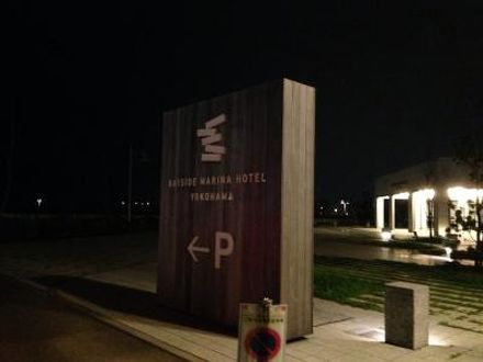 ベイサイドマリーナホテル横浜 写真