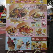 モンパーバーガー・・・ここでしか食べれません