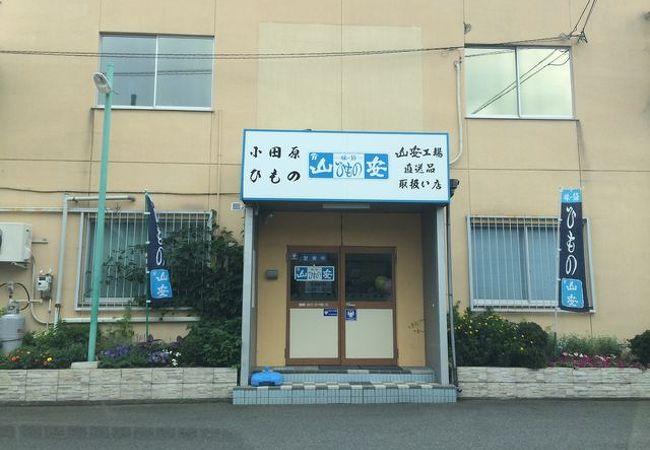 山安のひもの工場直送品取扱店 (大洋テクノ)