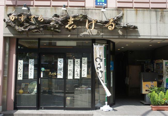 志げる製菓舗