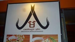 ムティタ レストラン