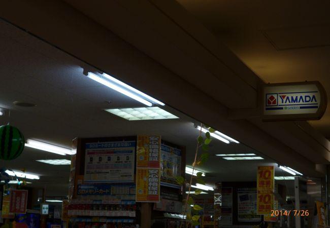 ヤマダ電機テックランド (芦屋店)