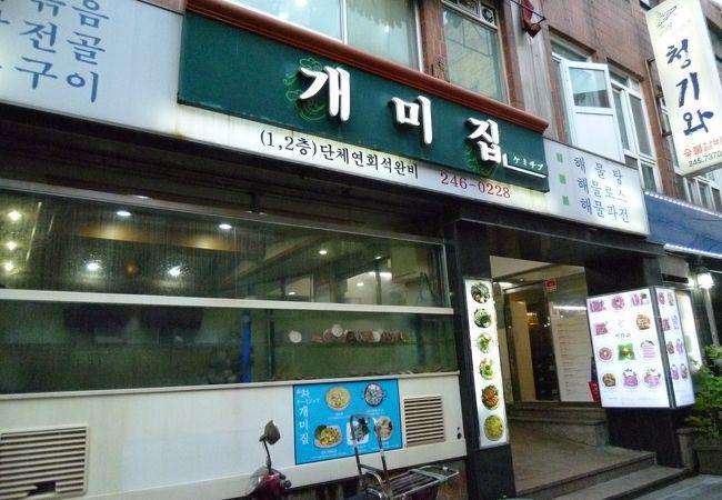 ケミチブ (南浦店)
