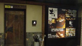 土間土間 岡山店
