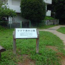 公園説明板