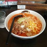 坦々麺大好き!