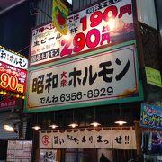昭和の雰囲気、ホルモンの種類もいっぱい