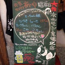 お店の前、19時までビールが何杯でも¥190