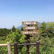 山頂成就駅です。この駅周辺の景色は、一見の価値が有ります。