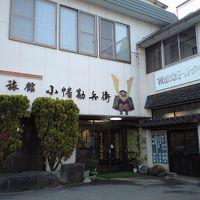 旅館 小幡勘兵衛 写真
