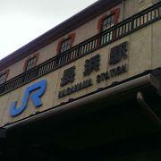 新しくてきれいな駅です。