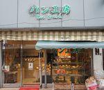 パン工房サンブロート (平戸店)