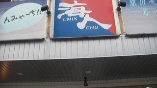 手作り館工房 海人 ミヤコ