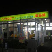 宮古島のスーパーマーケット