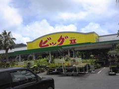 奄美大島のツアー