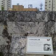 かつての政治の拠点?「蔵元跡」〜石垣〜