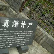 自然の力の井戸だった「真謝井戸」~石垣~