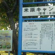 米原ビーチに隣接した「米原キャンプ場」~石垣~