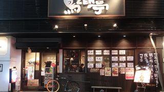 鳥ZEN亭 博多駅筑紫口店