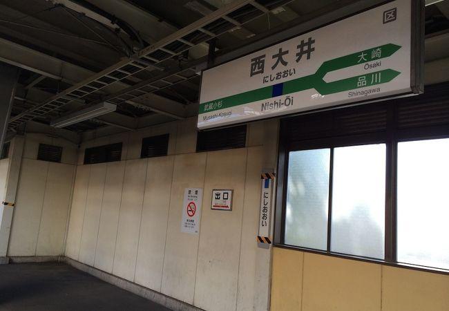 新宿にも1本でいけるようになりました。