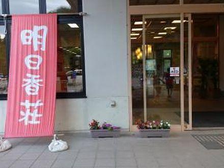 信州金熊温泉 明日香荘 写真