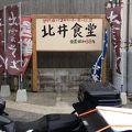 写真:北井食堂